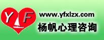 濮阳市杨帆心理咨询中心
