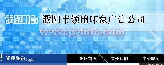 濮阳市领跑印象广告公司