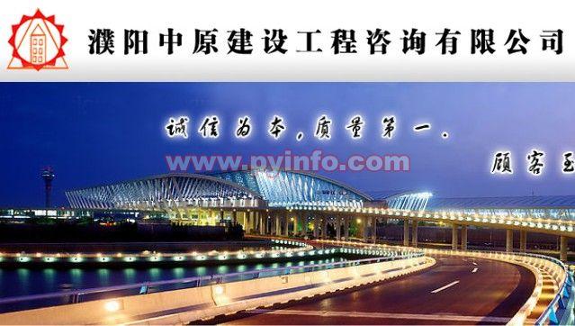 濮阳中原建设工程咨询有限公司