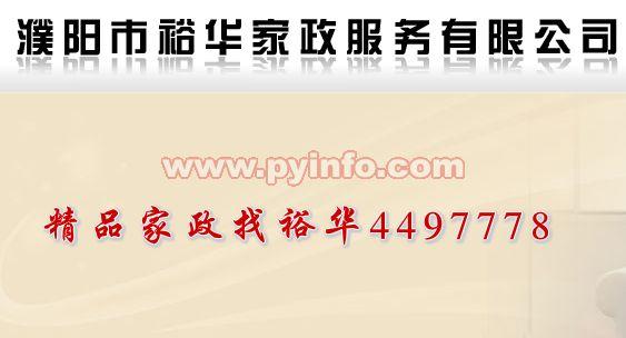 濮阳保洁|濮阳家政|濮阳市裕华家政服务有限公司