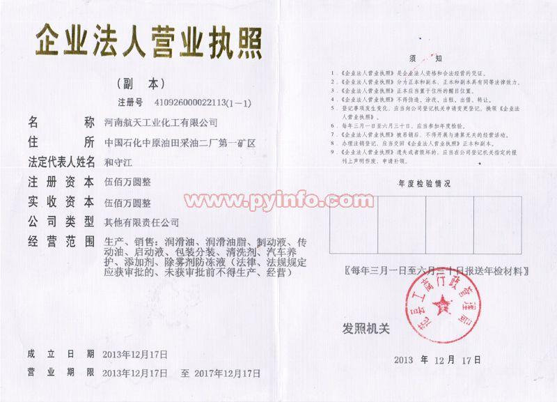 河南省航天化工有限公司